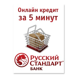 Кредит от банка Русский Стандарт