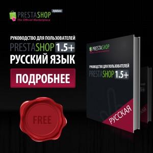 Книга prestashop 1.5 (Теперь бесплатно)