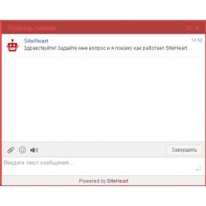 Бесплатный чат SiteHeart