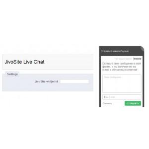 Онлайн Чат JivoSite Саппорт Вашего Магазина