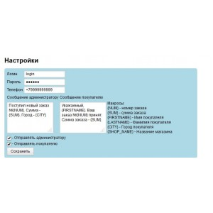 Модуль оповещения через SMSC.RU