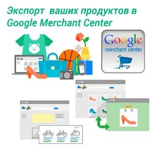 Экспорт ваших продуктов в Google Merchant Center