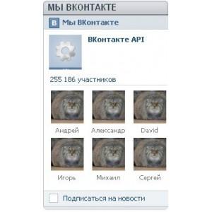 Виджет сообществ Вконтакте