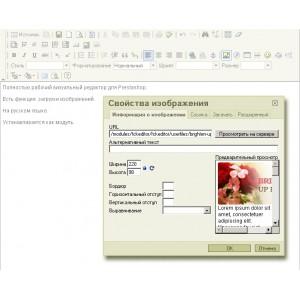 Модуль FCKeditor для Prestashop 1.4 с загрузчиком картинок