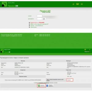 Модуль оплаты через Приват24 для Prestashop 1.3 и 1.4