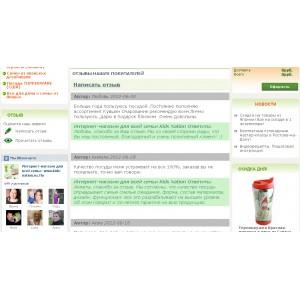 Модуль отзывов о работе магазина для Prestashop 1.3 и 1.4