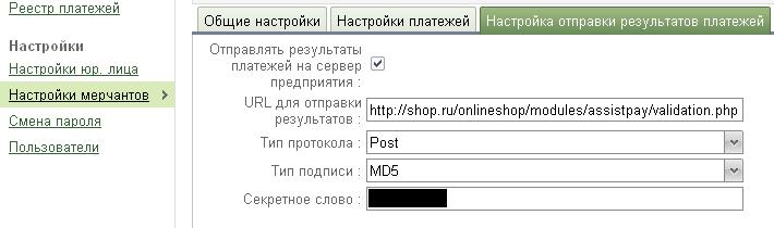 Настройка оповещений для модуля Assist