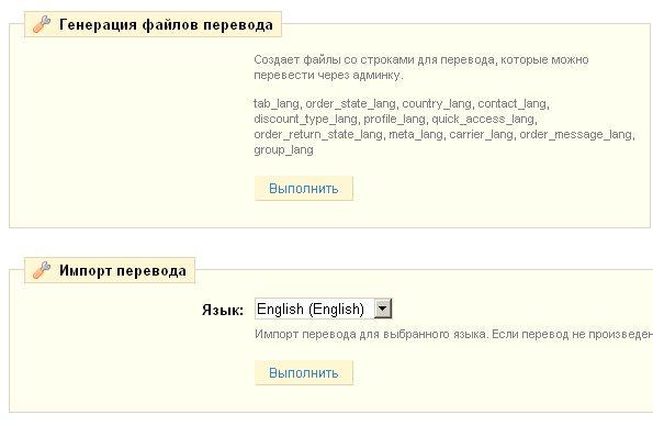 Импорт перевода БД