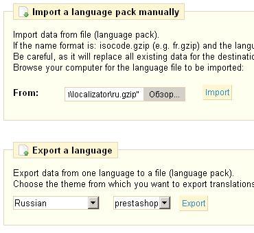 Импорт остального перевода через админку