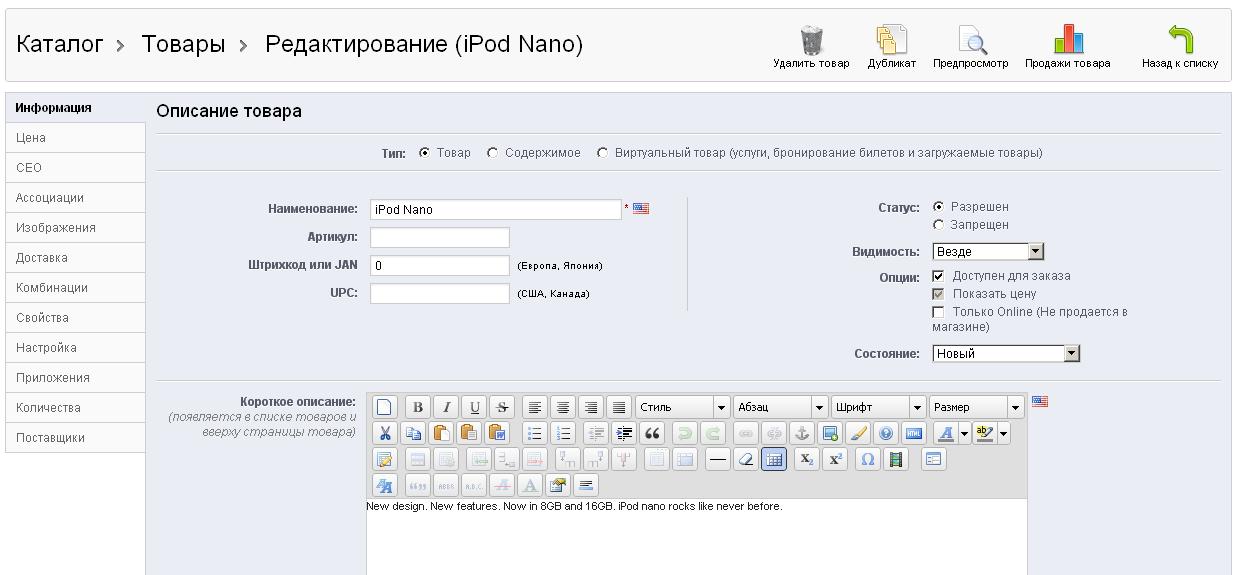 Страница редактирования товара в PrestaShop 1.5