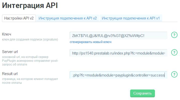 Интеграция API