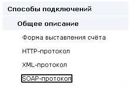 Способ подключения - SOAP протокол